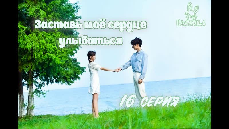 16 24 Заставь моё сердце улыбнуться Make My Heart Smile рус саб
