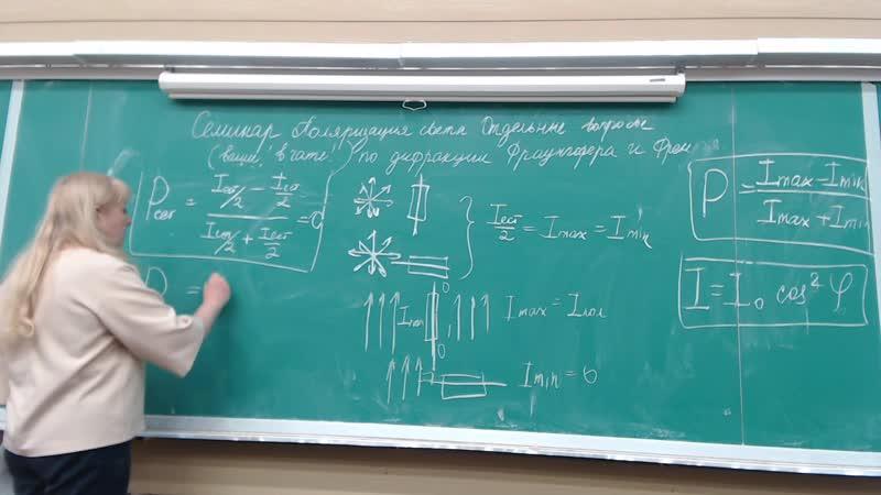 Пара №2 ауд 1202 Семинар Физика Оптика Атомная физика Морозова Т В 2020 03 27 10 46 51