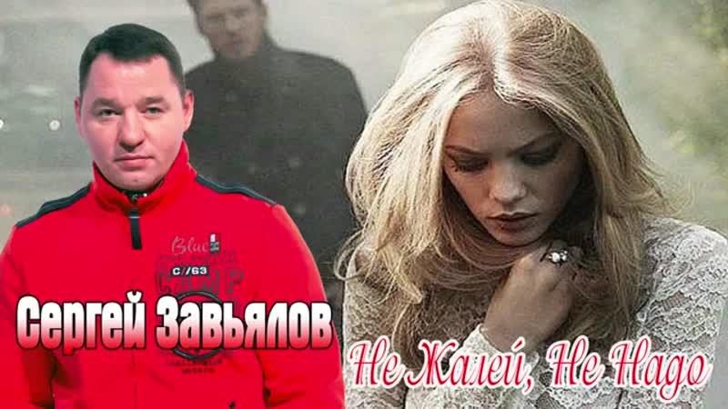 Avi 000 Сергей Завьялов Не жалей не надо НОВИНКА 2021 avi