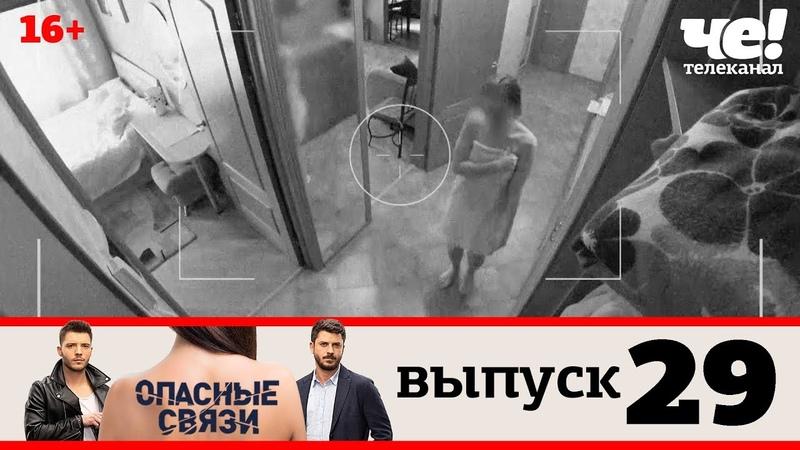 Опасные связи Выпуск 29