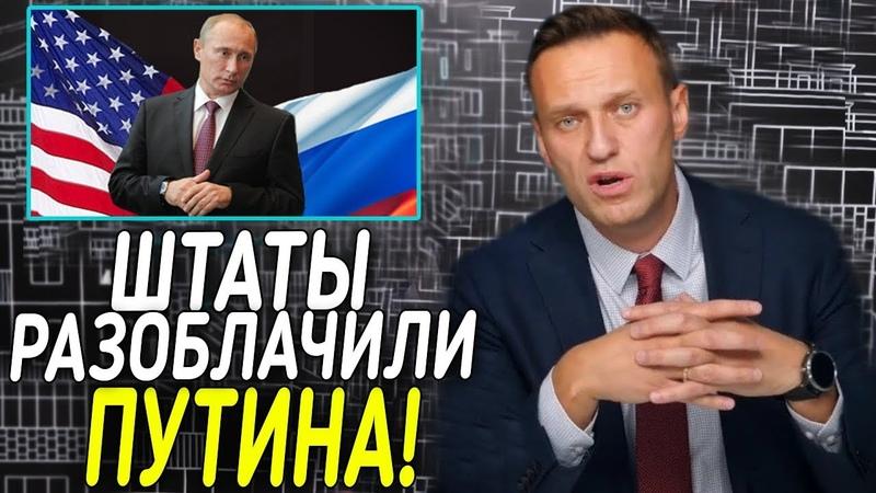 Навальный о РАЗОБЛАЧЕНИИ КОНГРЕССА США Путина Имущество Путина за границей смотреть онлайн без регистрации