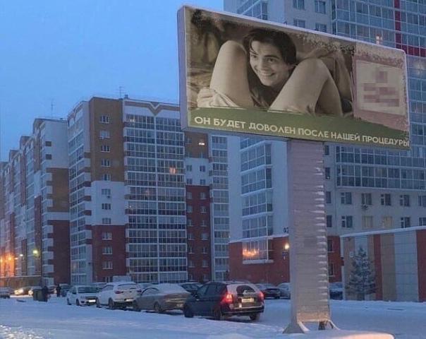 После гневных жалоб от мужчин, в Кемерово все же убрали агрессивную рекламу средств женской депиляции