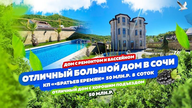 Отличный большой дом в Сочи хороший подъезд бассейн ремонт зона BBQ КП Братьев Еремян Очень