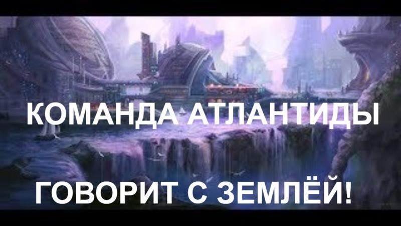 КОМАНДА АТЛАНТИДЫ ГОВОРИТ С ЗЕМЛЁЙ