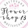 Доставка цветов Калуга ЦВЕТОЧНАЯ МАСТЕРСКАЯ13