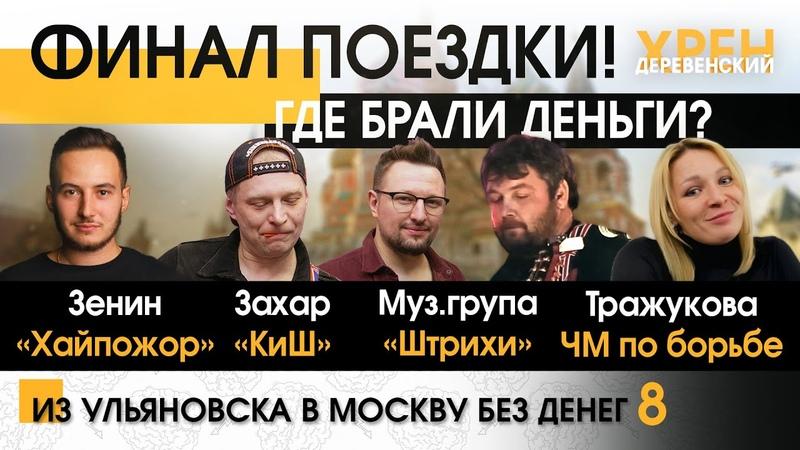 Финал поездки Ульяновск-Москва БЕЗ денег. Где брали деньги
