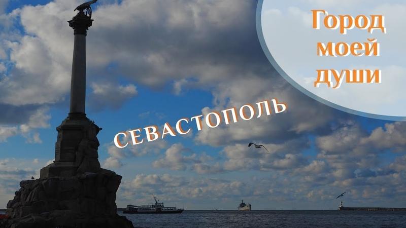 🌍 Севастополь город моей души 🌍 ВК МОРЕ
