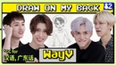 WayV playing a drawing game will drive you to tears… of joy 😂 | COPYPASTE: DRAW