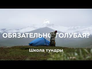 Школа Тундры. Серия 3. Как выбрать палатку, спальник и коврик для походов по тундре.