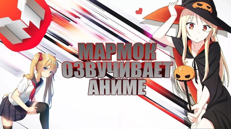 Мармок озвучивает аниме топ озвучка от Marmok 2 часть аниме приколы
