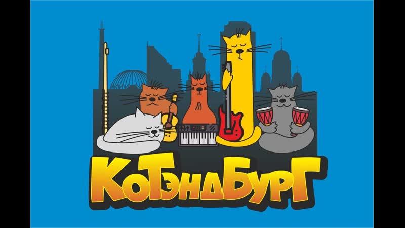 Музыка Урала on-line 18 Котэндбург 4.07.2020