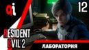 Прохождение Resident Evil 2 [Леон С. Кеннеди] — Часть 12: Лаборатория Амбреллы