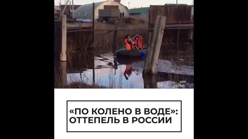 Оттепель в России