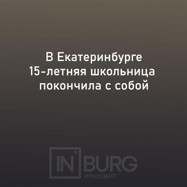 В Екатеринбурге свела счеты с жизнью 15-летняя дев...