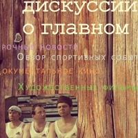 [ ГРУППА ОСТРЫХ ДИСКУССИЙ О ГЛАВНОМ ] #Украина