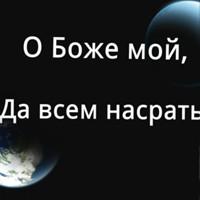 О Боже мой,да всем насрать!!!!   ВКонтакте