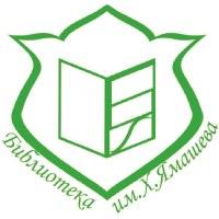 Личная фотография Библиотеки Ямашевой