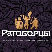 Логотип «Ратоборцы»
