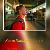 Костя Павлов | Fan Public