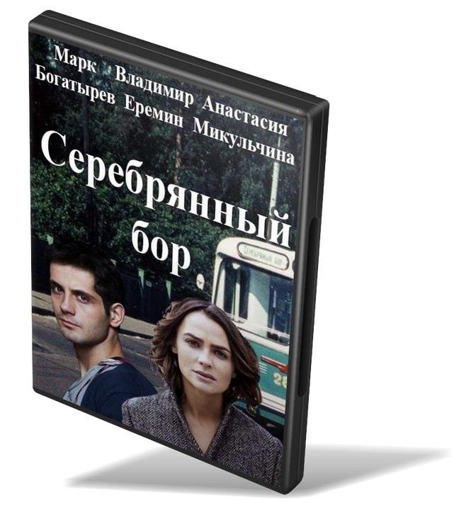 """Семейная сага """"Серебряный бор"""" (12 серий из ?"""