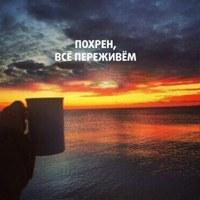Личная фотография Димы Стрельникова ВКонтакте