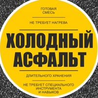 Холодный Асфальт Альметьевск-Казань