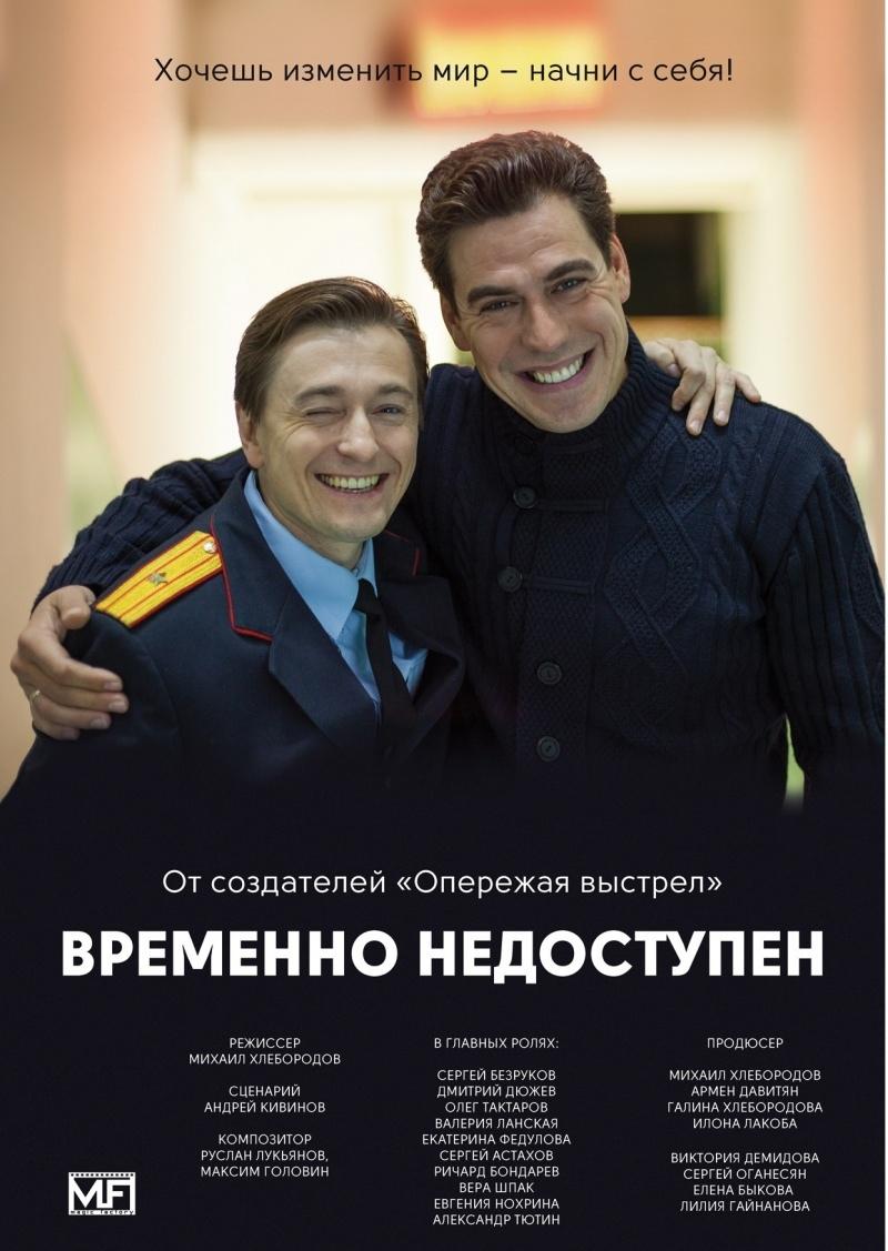 Криминальная комедия «Врeменнo недоcтупен» (2015) 1-8 серия из 8 HD
