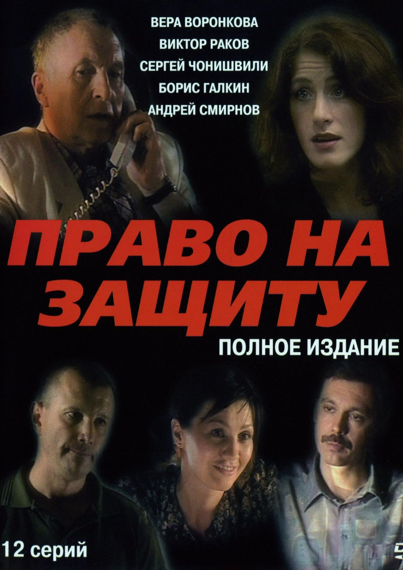 Криминальная драма «Право на защиту» (2003) 1-12 серия из 12