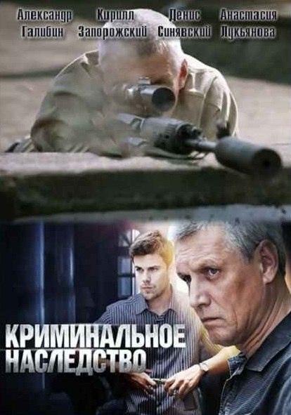 Криминальная драма «Криминальнoe наследствo» (2015) 1-4 серия из 4 HD