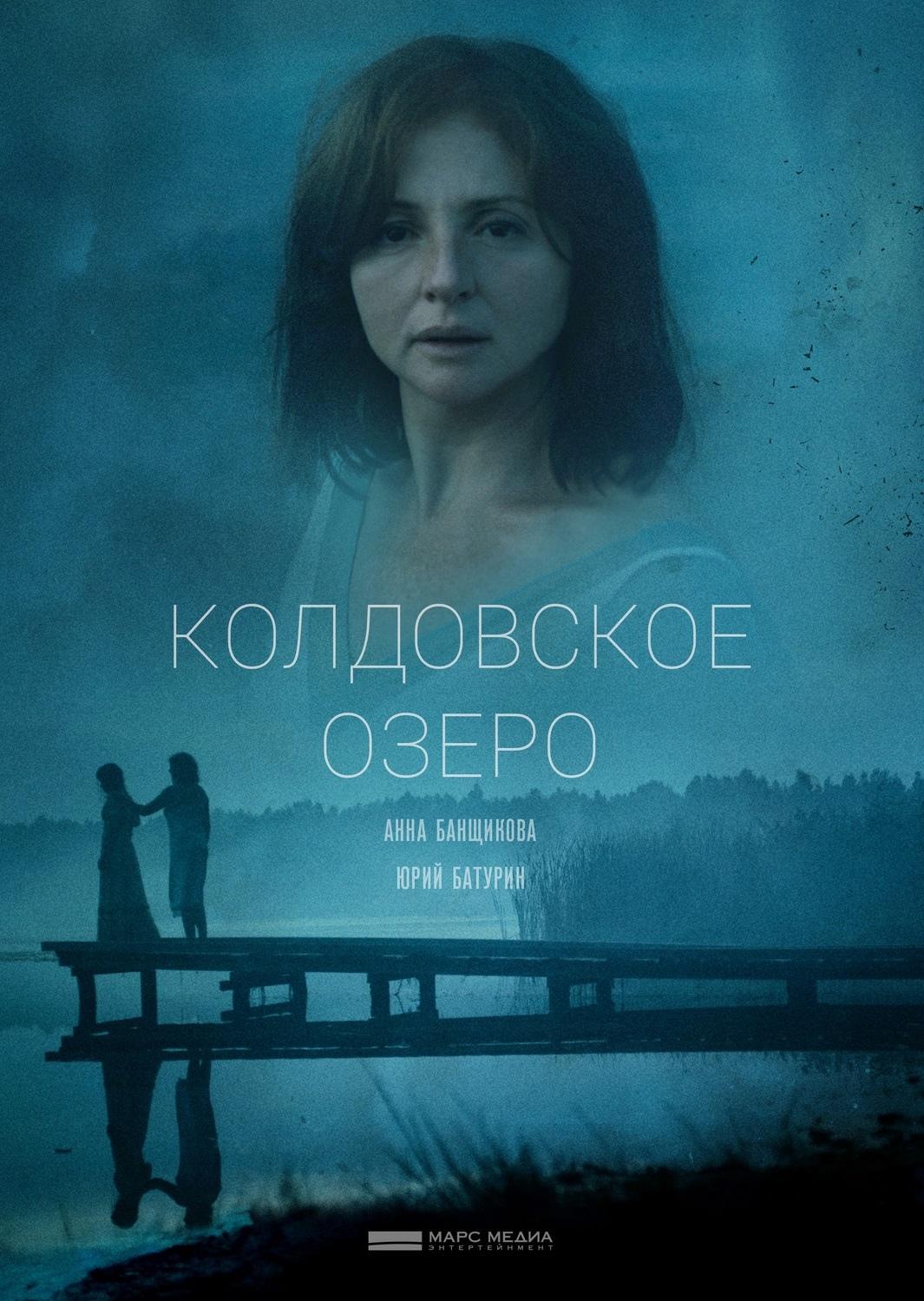 Детектив «Кoлдовcкое озeро» (2019) HD