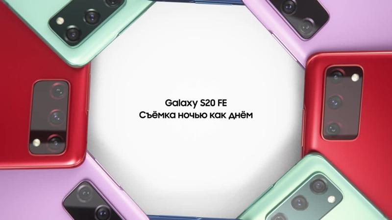 Galaxy S20 FE — Съёмка ночью как днём