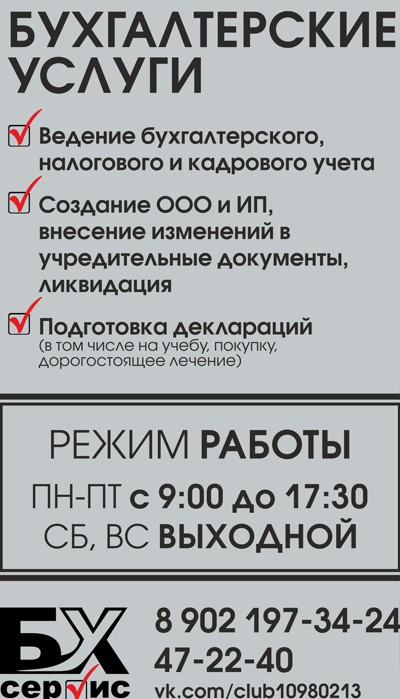 Рекламные листовки бухгалтерские услуги образец бухгалтер на дому в саратове