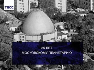 Проводник к звездам: 85 лет Московскому планетарию
