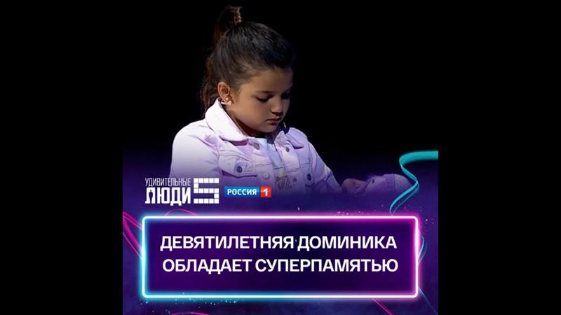 9-летняя Доминика из шоу «Удивительные люди» обладает суперпамятью — Россия 1