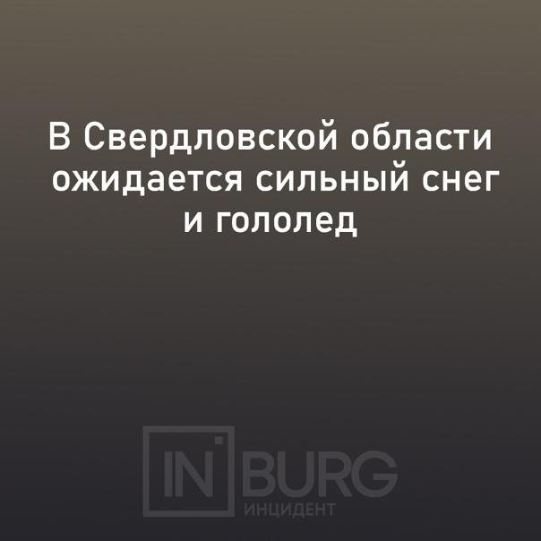 По данным синоптиков 22 октября местами в Свердлов...