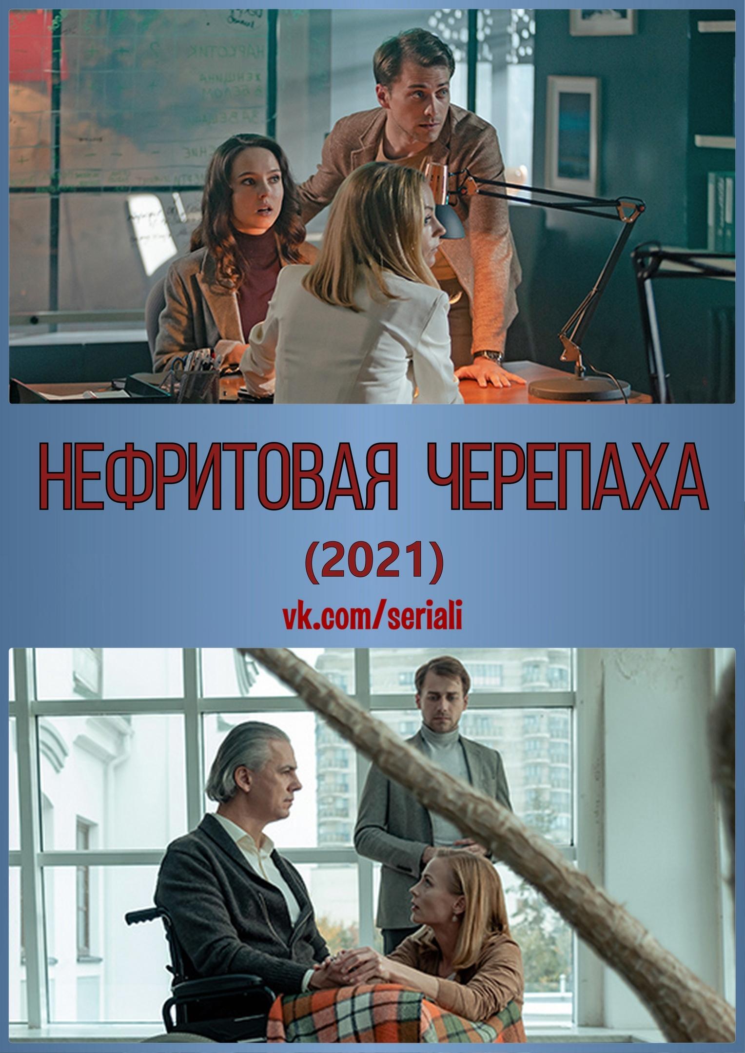 Детектив «Heфpитoвaя чepeпaxa» (2021) 1-4 серия из 4 HD