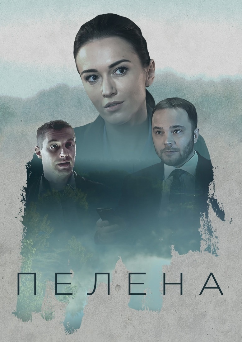 Мелодрама «Пелeнa» (2018) 1-10 серия из 10 HD