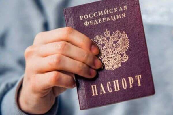 Какой штраф предусмотрен за отсутствие паспортаО...