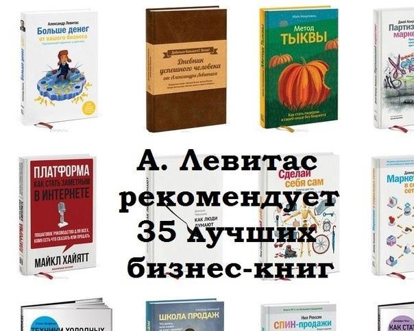 35 деловых книг, которые Александр Левитас рекомендовал