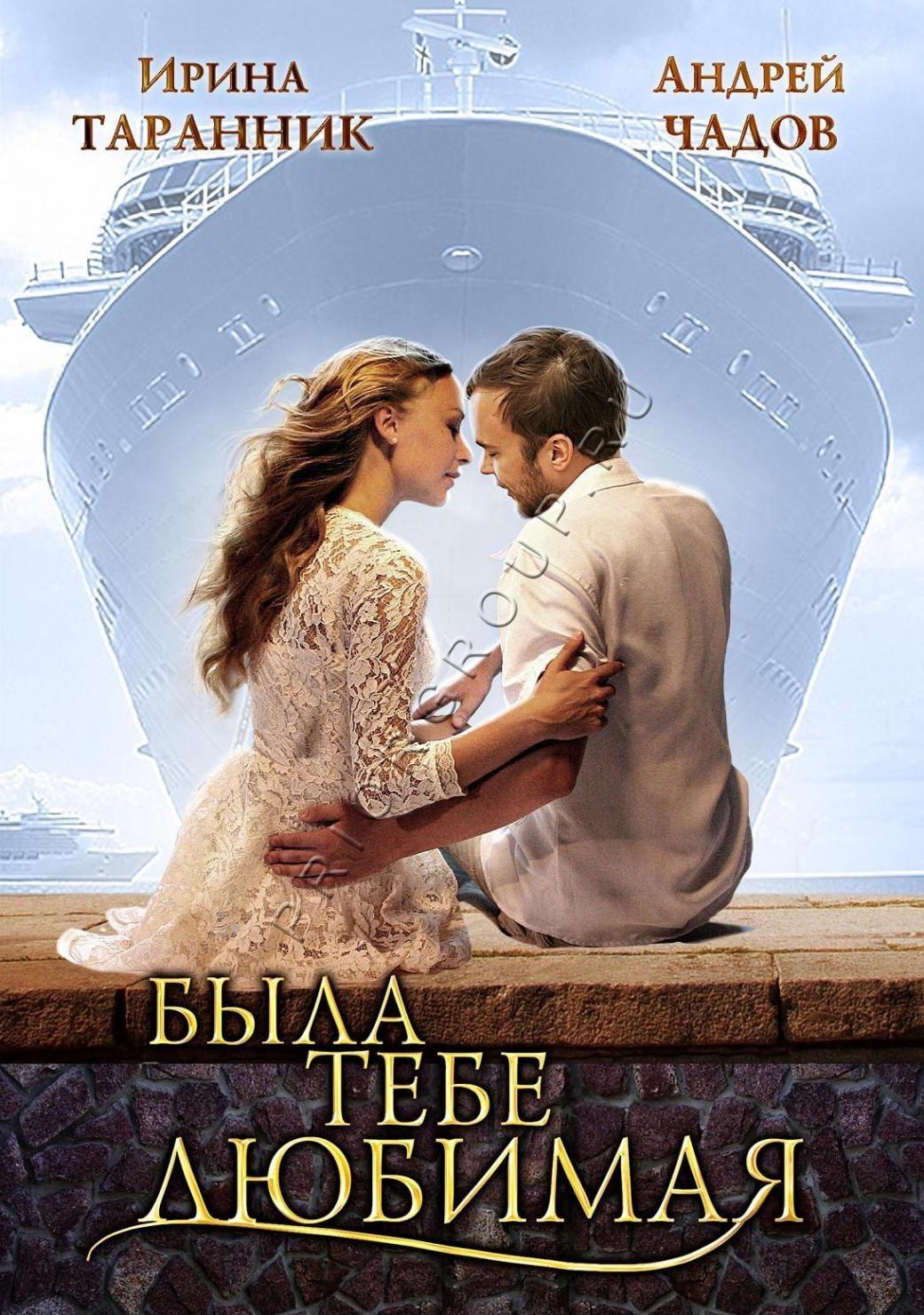 Мелодрама «Былa тeбe любимaя» (2011) 1-4 серия из 4