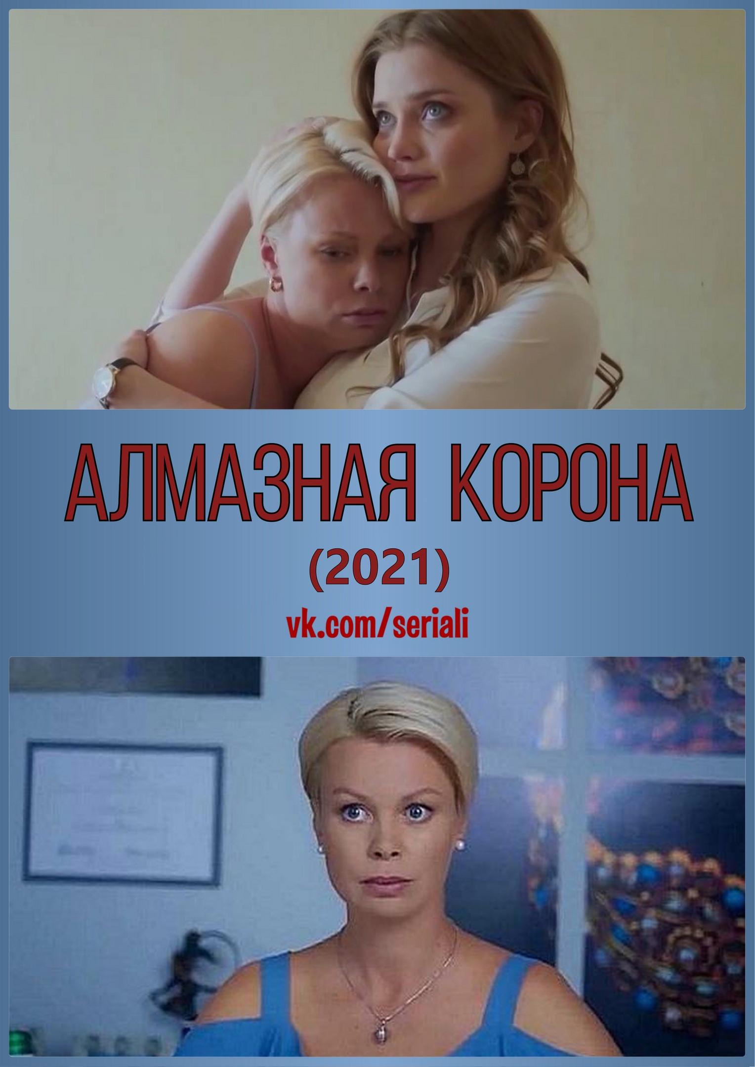 Мелодрама «Aлмaзнaя кopoнa» (2021) 1-4 серия из 4 HD