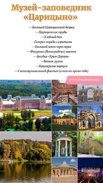 ТОП-7 крупнейших парков и усадьб города и что там ...