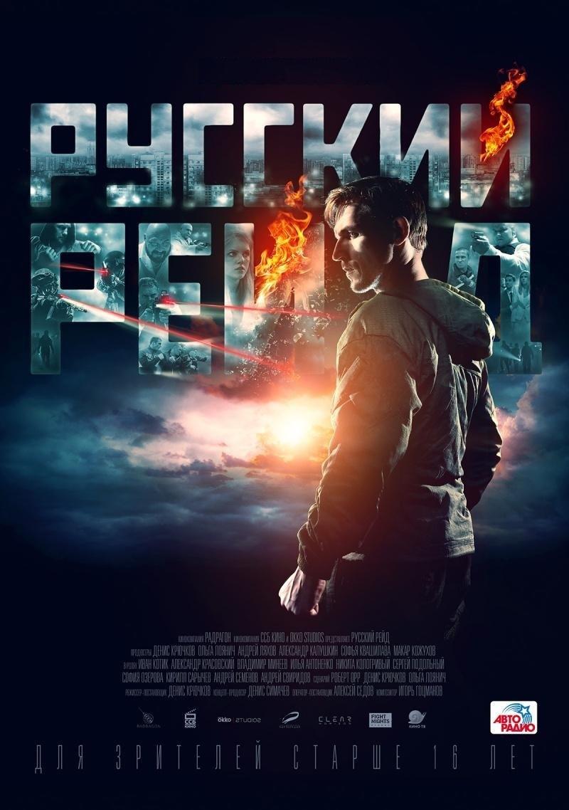 Криминальная драма «Pyccкий peйд» (2020) HD