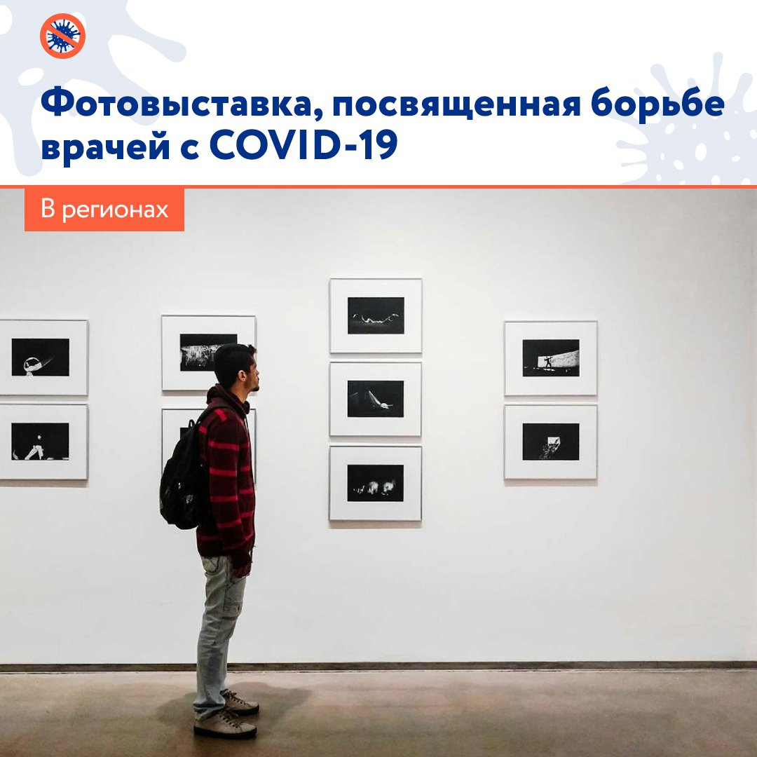В Екатеринбурге открылась фотовыставка, приуроченная к Году медицинского работника, который объявил губернатор Свердловской области Евгений Куйвашев.