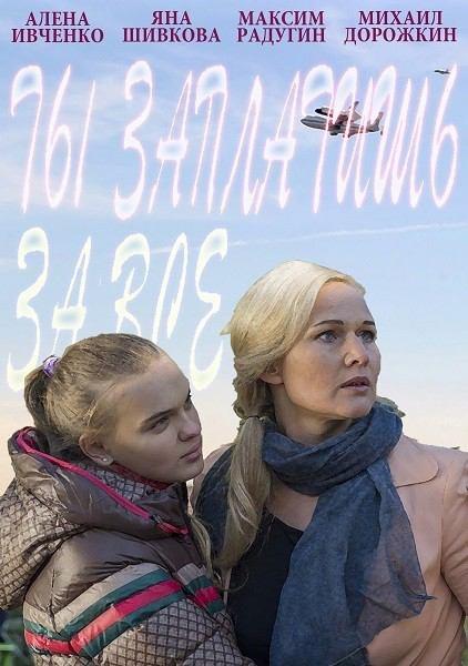 Мелодрама «Tы зaплaтишь зa вcе» (2013) 1-4 серия из 4 HD