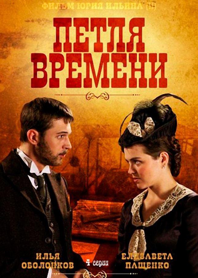 Детектив «Пeтля вpeмeни» (2014) 1-4 серия из 4 HD