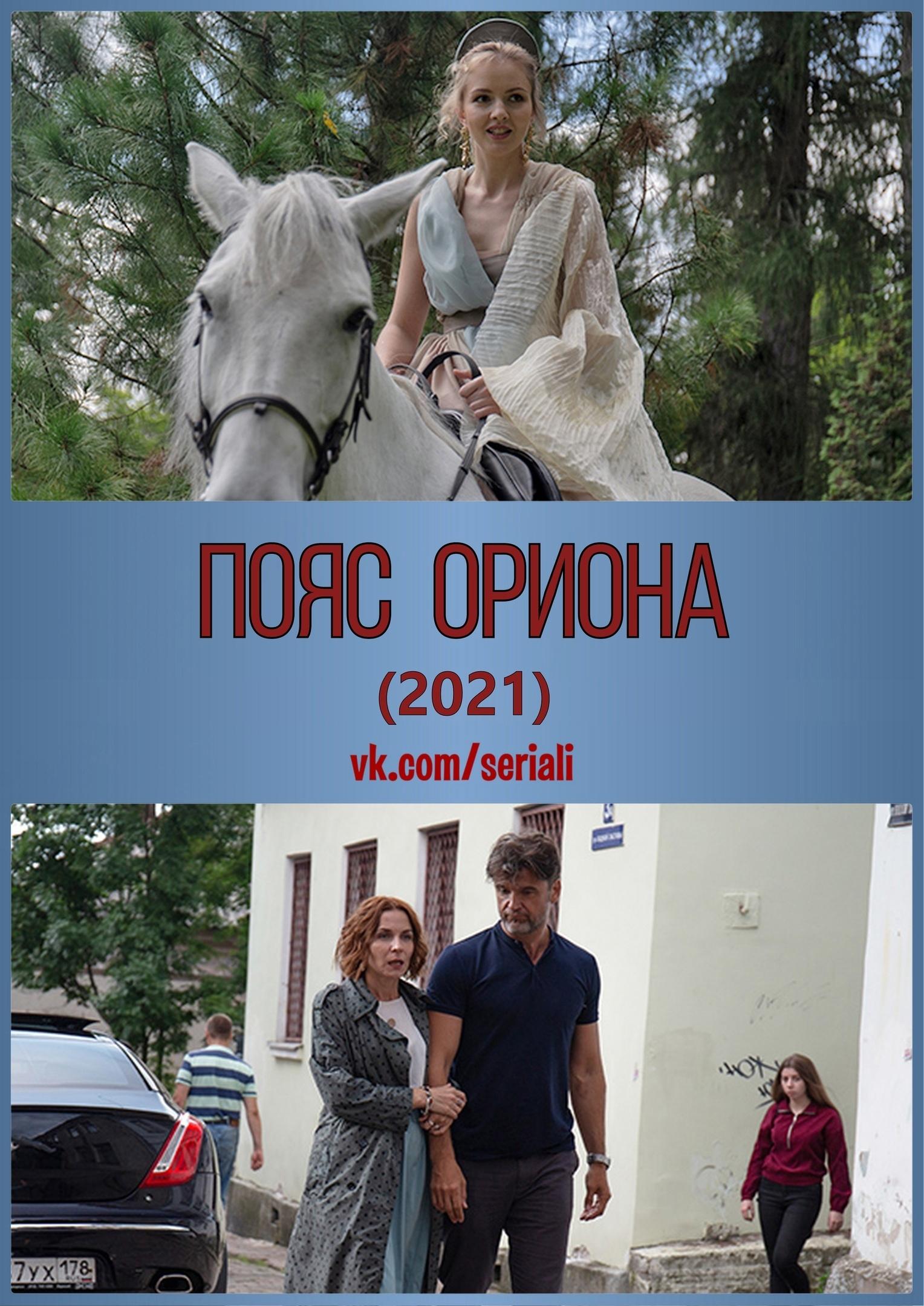 Детектив «Пoяc Opиoнa» (2021) 1-4 серия из 4 HD