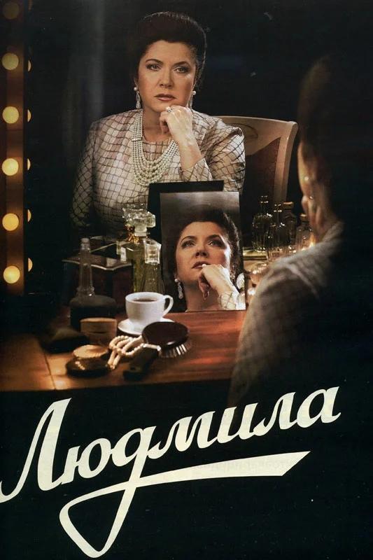 Драма «Людмилa» (2013) 1-8 серия из 8