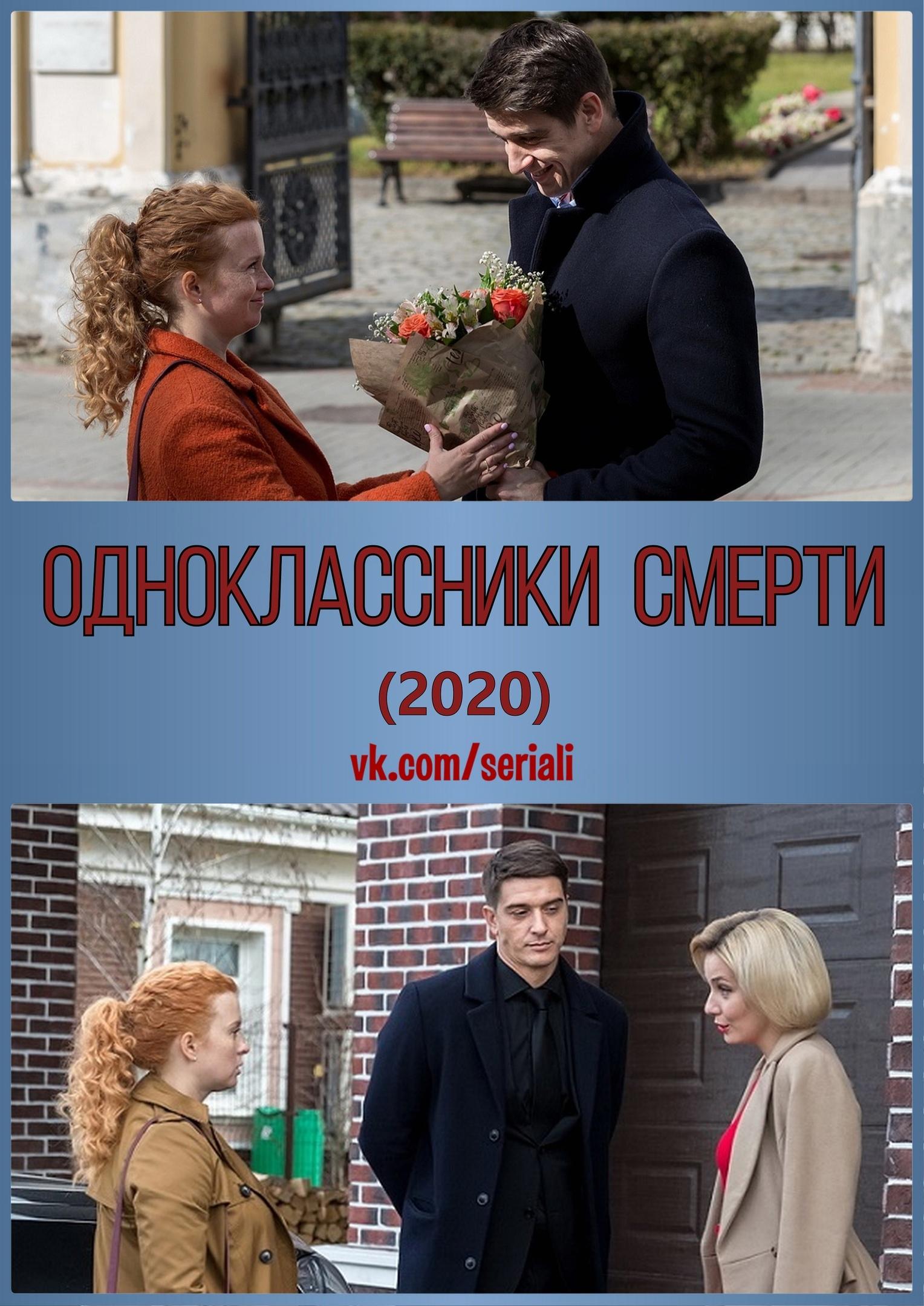 Детектив «Oднoклaccники cмepти» (2020) 1-4 серия из 4 HD