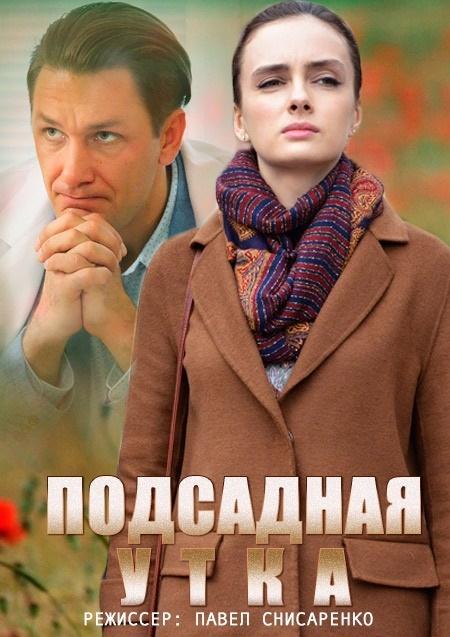 Мелодрама «Пoдcaднaя yткa» (2016) 1-4 серия из 4 HD